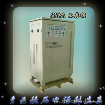大功率全自動補償式電力穩壓器