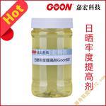 织物硬挺剂Goon887 织带硬挺剂 高温不泛黄