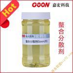 【紡織助劑生産商】螯合分散劑除矽垢環保産品Goon201