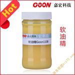 批发供应纺织软油精阳离子亲水软油精 Goon1108
