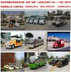 """热烈祝贺国内场地电动车品牌""""绿通""""入驻西?#22791;?#38738;宁"""