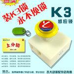 游戏机感应电子智能锁.K3上分锁 川宜首创专利保障.值得拥有