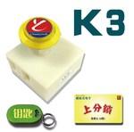 川宜遊戲機電子通用K3鎖廠價直銷上分鎖感應式電子遊戲機上分鎖