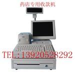 天津銷售藥店零售軟件藥店收款機藥店進銷存軟件