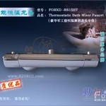 冷熱水調節龍頭(DN15)