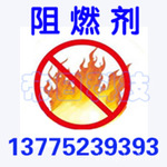 【自然晾干】常溫晾干一次性阻燃劑 可直接噴灑 滿足消防防火標準