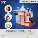 供應領新聚氨酯光伏導向輪生產設備