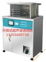 JK96L 升降式醫用超聲波清洗器