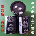 牛角電解電容1000uf200v 22*50 22*45 25*50 30*40 30*45