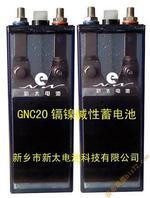 GNC20開口式超高倍率堿性鎘鎳蓄電池
