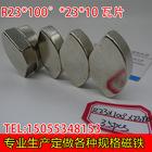 釹鐵硼強磁鐵扇形R23*100°*23*10支持各種異形訂做