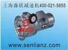上海森聯傳動設備廠家直銷MB無級變速器