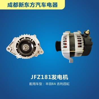 丰田8A、吉利四缸微型车发电机