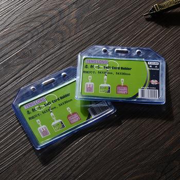 厂家批发 通用软胶套 胸卡套 证件套pvc厂牌卡套 可定制各种规格