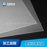 廠家直銷 免絲印導光板 免印刷 免激光打點 微結構一次成型