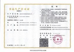 特種行業許可證