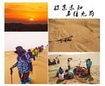 騰格里沙漠五日研學夏令營