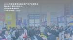 2020西安春季廣告標識/辦公印刷/LED光電照明產業博覽會