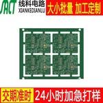 廣州廠家專業生產FR4玻纖板 廠家直銷PCB電路板 批量供應價格優惠