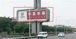 蘭州中川國際機場廣告公司