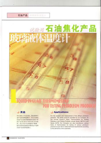 供應試驗用石油焦化產品用玻璃液體溫度計