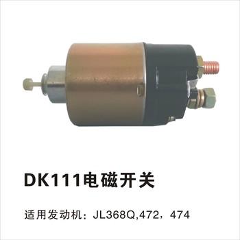 DK111厂家直销 供应各种型号电磁开关