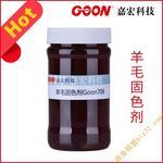 紡織助劑羊毛固色劑水洗牢度提高助劑GOON706