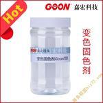 纺织助剂防变色固色剂 环保活性染料印花助剂