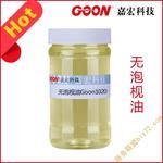 【嘉宏科技】无泡枧油 环保防染枧油 40%高效洗水原料 Goon1020