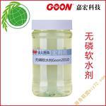 无磷软水剂Goon2010优异络合金属离子能力 抑制水垢矽垢