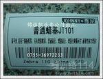 JT101普通蠟基條碼碳帶 銅板紙不干膠吊牌 深圳錦添色帶
