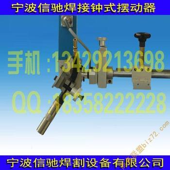 鐘擺式焊接擺動器