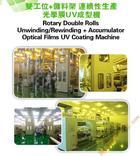 復合型光學膜UV成型機設備