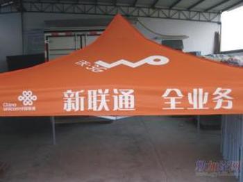 武汉折叠帐篷 广告帐篷