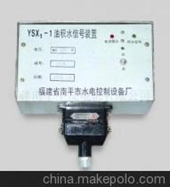 油積水信號裝置