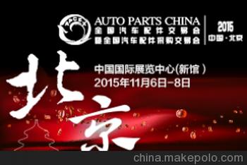 2015北京全國汽配交易會