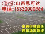 停車場劃車位線多少錢一個多少錢一米