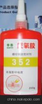 華泰5071/可拆卸5042/高強度352厭氧膠供應商