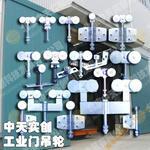 供應吊輪,車間門吊輪,廠房門滑輪符合歐洲標準