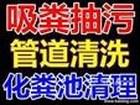 天津塘沽区新村高压车清洗污水池 管道清洗