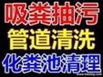 天津塘沽區新村高壓車清洗污水池 管道清洗