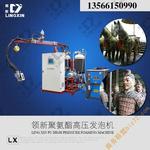 供應領新聚氨酯兵馬俑高壓發泡機