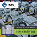 PPG涂料SigmaCover 280 环氧通用底漆 PPG油漆价格优惠