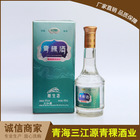 批发青海三江源特产450ml 原生态52度青稞清香型青稞酒