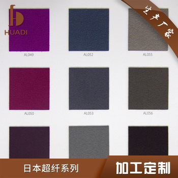 不掉色進口絨面超纖  專業生產人造皮革 超細纖維
