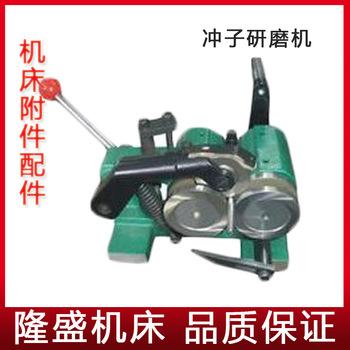 供应机床附件配件 冲子研磨机  批发机床配件 铣床配件 机床配件