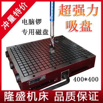 深圳厂家直销CNC电脑锣强力磁盘 400*400手动方格式CNC专用磁盘