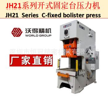 厂家授权JH21-400T精密气动冲床 高性能普通冲床含运费 一件代发