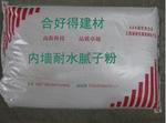 厂家直销合肥内墙耐水防潮腻子粉