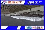 南京99片堿供貨商 優質熔鹽廠家 氫氧化鈉用途 造紙印染火堿